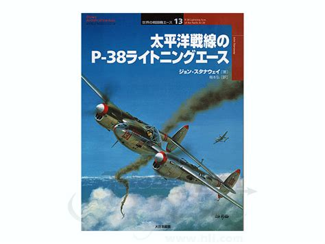 p 38 lightning aces of the pacific and p 38 lightning aces of the pacific cbi by model graphix hobbylink japan