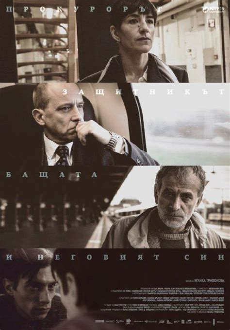 369974 the prosecutor the defender the the prosecutor the defender the father and his son 2015