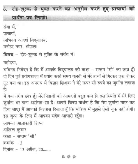 School Application Letter In Marathi Application Letter To The Headmaster For Remission Of In