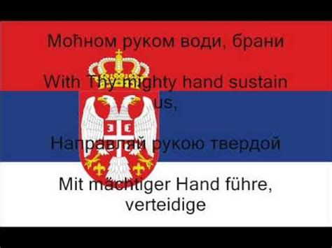 beograd serbian ensemble oj srbijo mati anthems of serbia