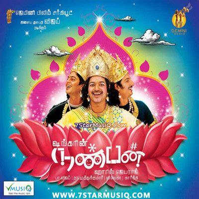 nanban  tamil  mp songs