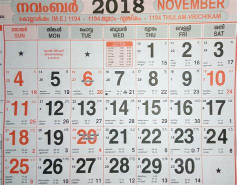 Calendar 2018 January Malayalam Important Days Festivals Etc Coming In Year 2018