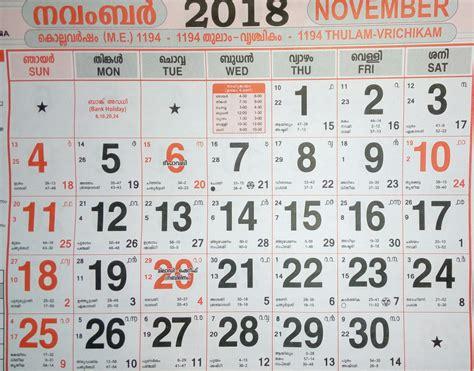 Calendar 2018 Pdf Kerala Important Days Festivals Etc Coming In Year 2018