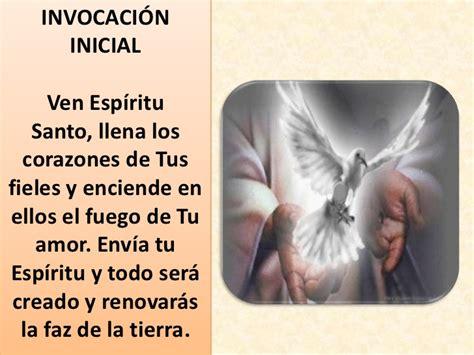 oracion al espiritu santo oraci 243 n al espiritu santo