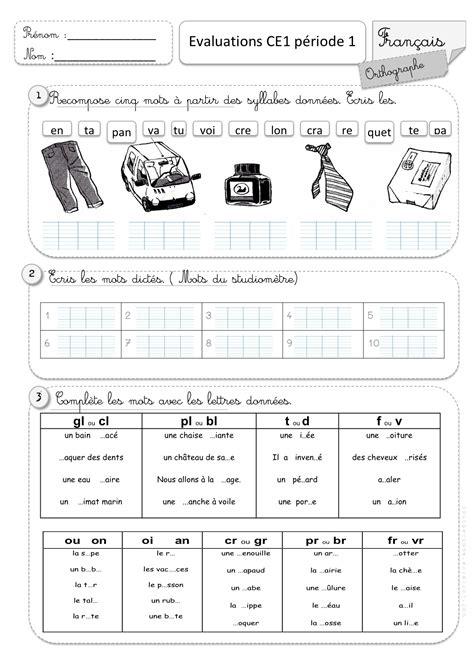 P S G Calendrier Evaluations Ce1 1er Semestre Bout De Gomme Frans