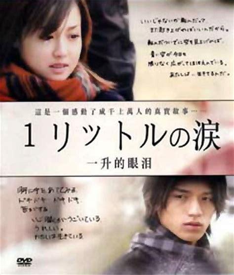 film korea romantis menguras air mata korean drama japanese drama yang menguras air mata