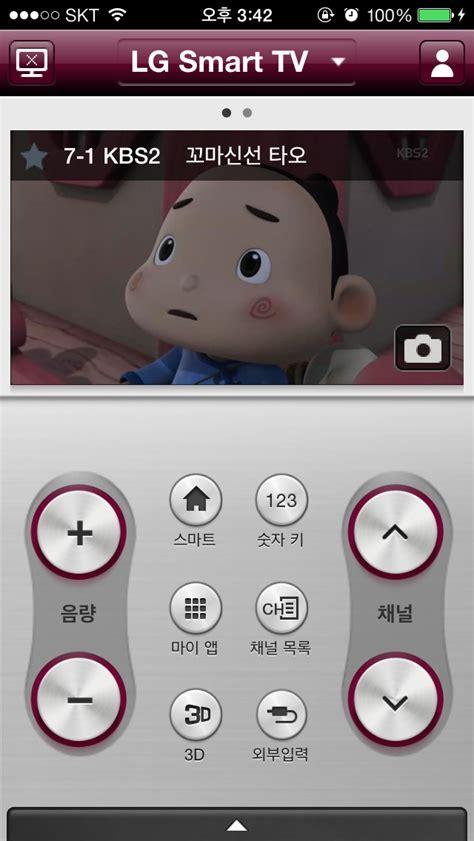 lg remote apk lg tv remote app android apk