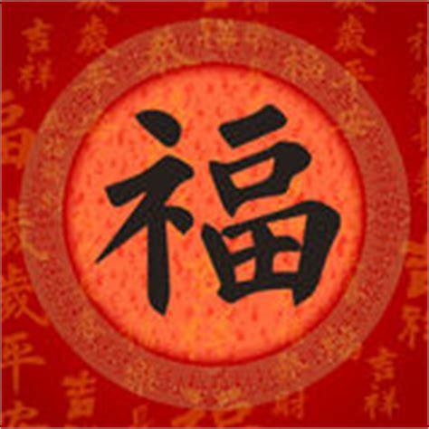 imagenes de simbolos chinos de buena suerte s 237 mbolos chinos de la buena suerte de la caligraf 237 a