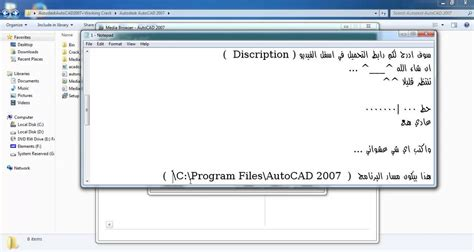 autocad 2007 tutorial in telugu شرح تنصيب تثبيت برنامج اتوكاد 2007 autocad 2007 youtube