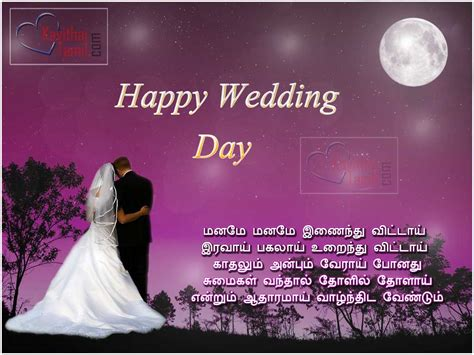 Wedding Wishes In Tamil by Wedding Day Wishes In Tamil Kavithai Www Pixshark