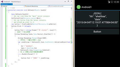 xamarin tutorial vs 2015 net开发福音 xamarin与visual studio 2015跨平台移动开发 慧都新闻 慧都网