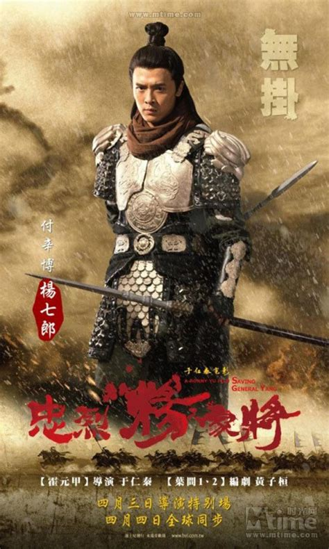 chinese film news quot saving general yang quot unveils new posters chinese films
