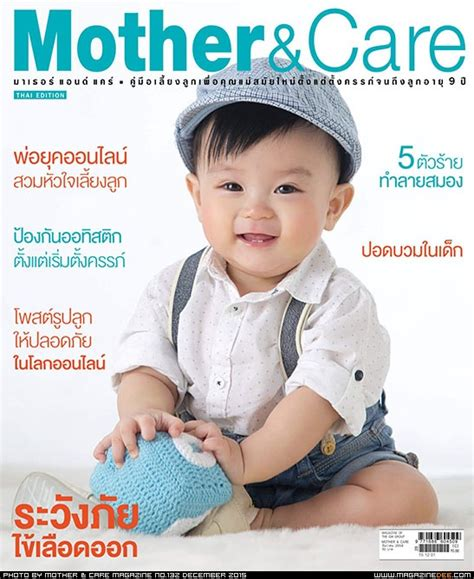 Dommy Mommy Magazine | dommy the magazine for mothers who really care mother