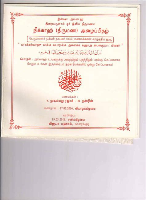 Marreige Invitation In Tulu by Wedding And Jewellery Muslim Wedding Invitation Wordings