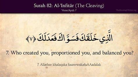 quran  surat al infitar  cleaving arabic