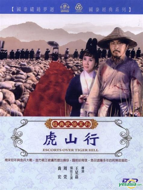 Tiger Boy Dvd Version yesasia escorts tiger hill dvd taiwan version dvd roy chiao zhou xuan hoker