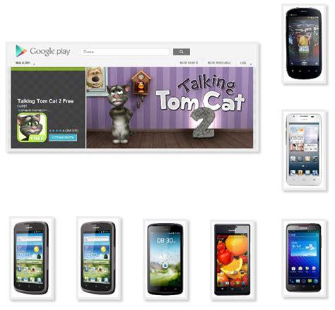 Soft Huawei Mediapad X1 игру на телефон хуавей airingmidnight
