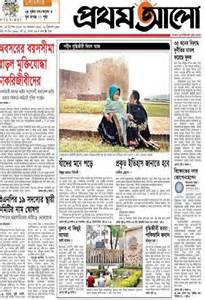 Proton Alo Pin Bangladesh Newspaper Prothom Alo Portal On