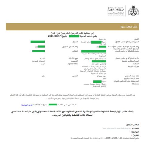 Employment Letter For Saudi Visa Mofa Saudi Related Keywords Mofa Saudi Keywords Keywordsking