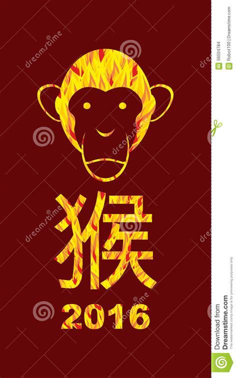 Calendrier Asiatique Singes Du Feu De 2016 Ans Sur Le Calendrier Asiatique An