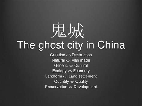 the ghost of corporal devos books ghost city in china