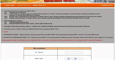isi borang permohonan br1m 4 0 bantuan rakyat 1malaysia cili pedas jalan biar ke depan borang bantuan rakyat 1 malaysia