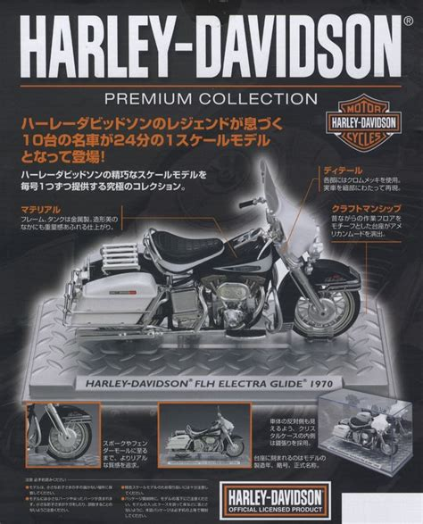 Harley Davidson Time Premium book model harley davidson premium collection 2 flh electra glide 1970 1 24