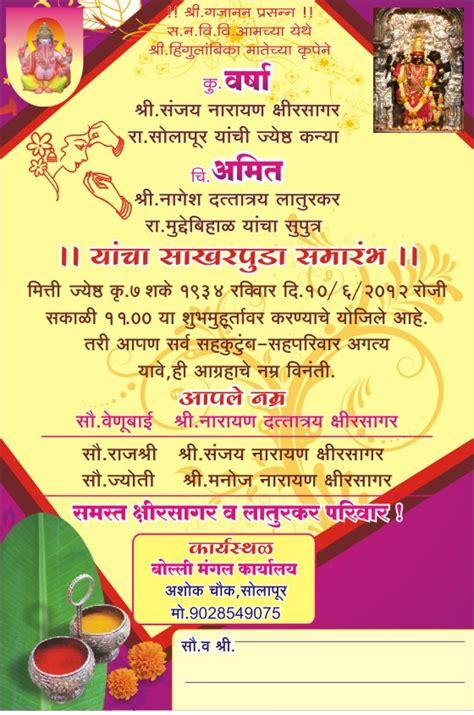 namkaran invitation card design namkaran cards pictures