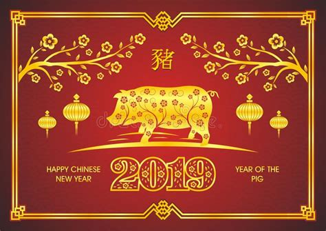 new year year of the golden pig year of the pig 2019 new year stock vector