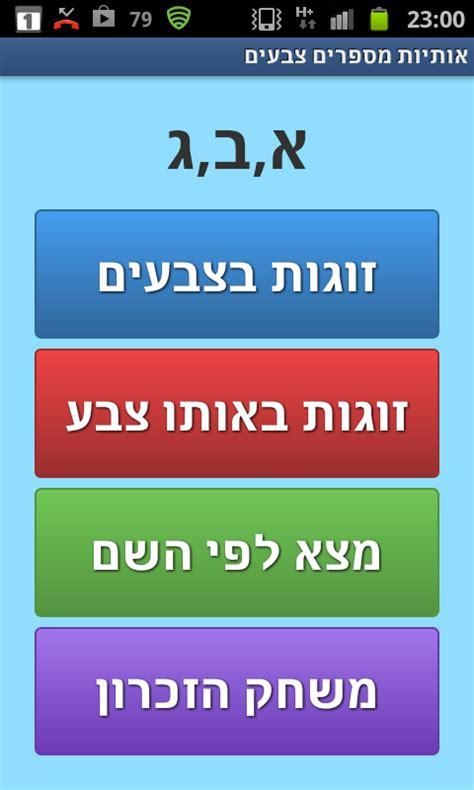 hebrew colors we play we learn משחקים ולומדים hebrew letters numbers