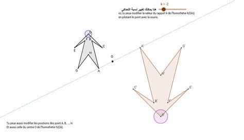 le layout en animation homoth 233 tie dans le plan animation geogebra