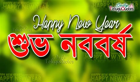 happy new year 2017 benggali messages greetings for family