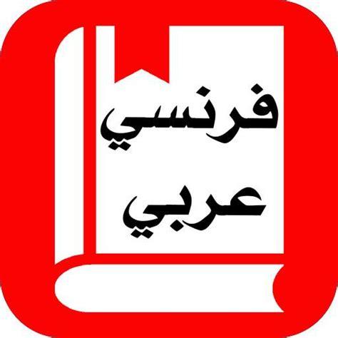 traduction du mot pattern en français traduction fran 231 ais arabe android apps on google play