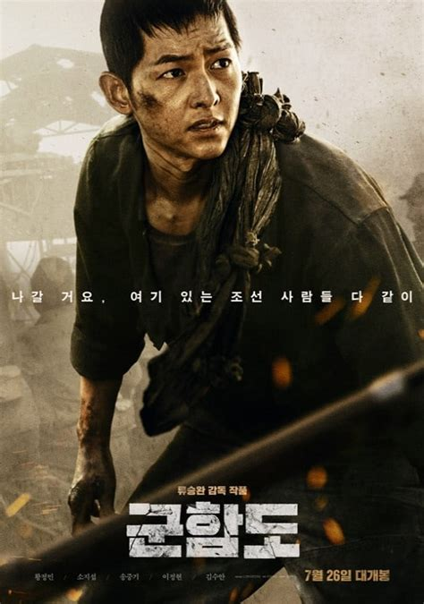 so ji sub and song joong ki film quot the battleship island quot reveals character posters of
