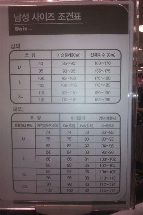 korean shoes size guide style guru fashion glitz style unplugged
