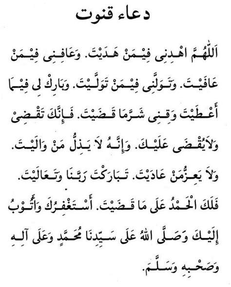 bacaan tahiyat akhir dalam shalat hd bacaan doa qunut shubuh witir nazilah bahasa arab