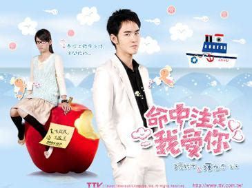 dramanice fated to love you thai fated to love you 2008 tv series wikipedia