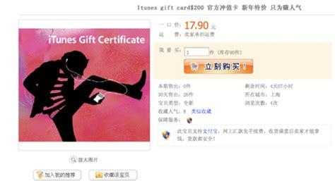 Itunes Gift Card Codes Gratis - algoritme itunes gift cards gehackt codes voor dumpprijzen