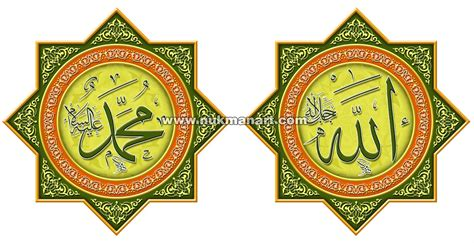 Kaligrafi Muhammad related keywords suggestions for kaligrafi allah muhammad