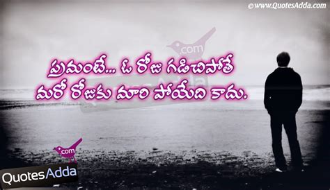 images of love quotes in telugu love quotes for husband love quotes for husband in telugu