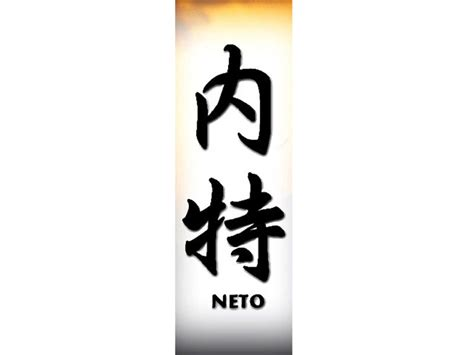 neto in chinese neto chinese name for tattoo