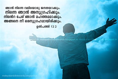 Wedding Anniversary Song Malayalam by Malayalam Bible Words Genesis 12 2 Malayalam Malayalam