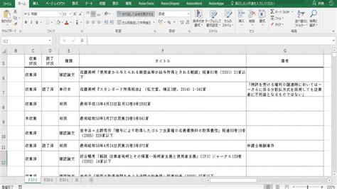 575 product list jpg 修士論文 税法論文 excel で文献リストを作る