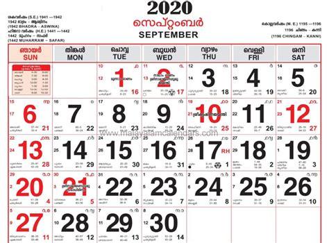 malayalam calendar september  malayalamcalendarscom