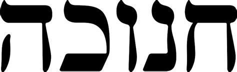 Hanukkah In Hebrew Letters file hanukkah png wikimedia commons