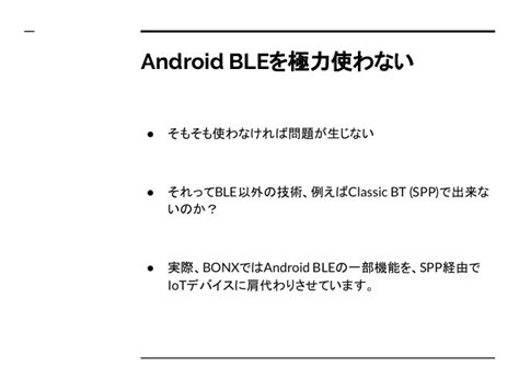 android ble android bleのつらみを予防するtips