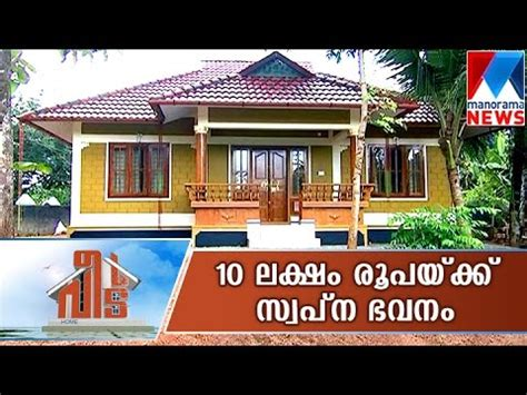 home design 10 lakh 3bhk house for 10 lakhs manorama news veedu youtube