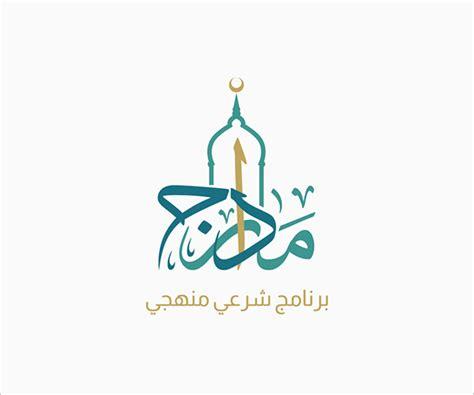 design logo quran 50 perfect exles of islamic arabic logo design