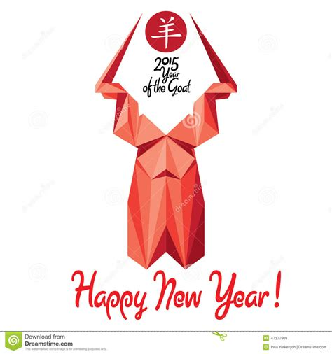 origami goat for new year happy new 2015 year of the goat eps stock vector