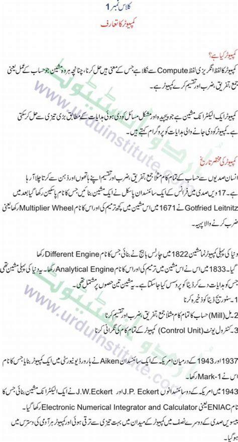 computer introduction web urdu
